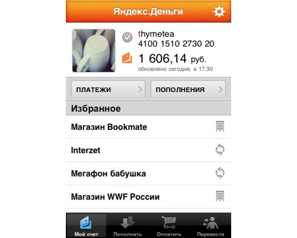 Yandex, Яндекс.Деньги, iOS, iPhone, iPod touch, iPad