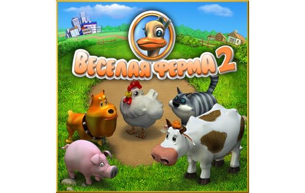 Кряк для веселой фермы 2-ключ веселая ферма 2 Страница 1.Форум.U