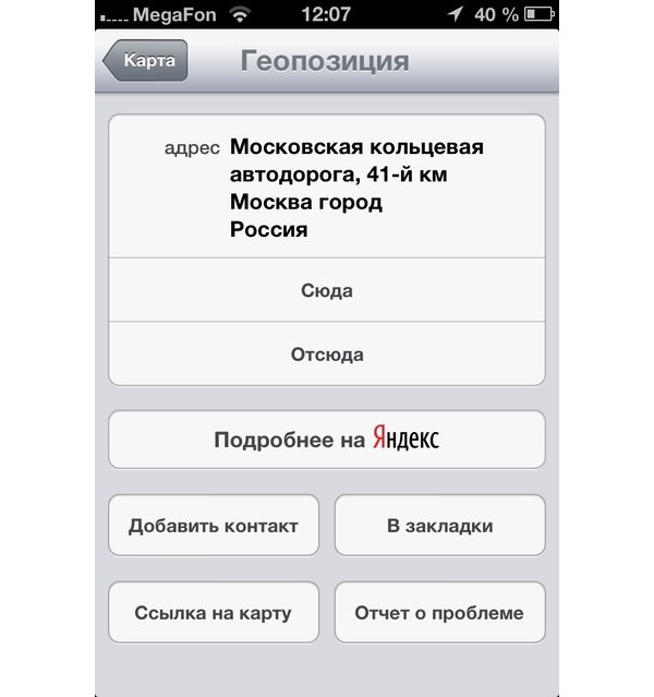 Apple, iOS 6, Яндекс