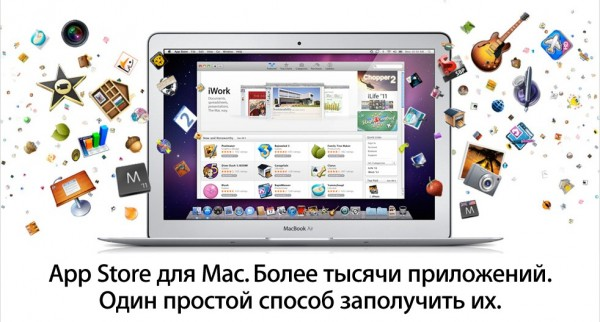 Apple, Mac App Store