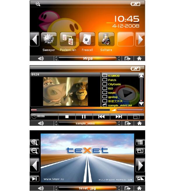 Программа для навигатора texet скачать бесплатно