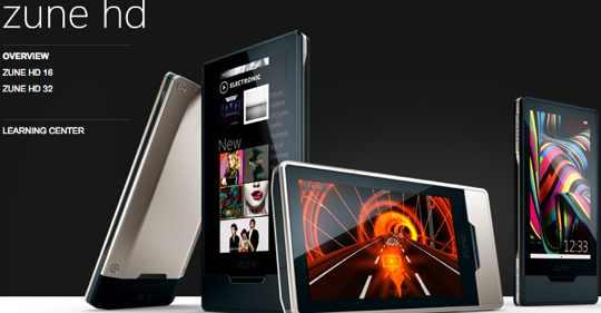 Zune HD теперь доступен с 64 ГБ