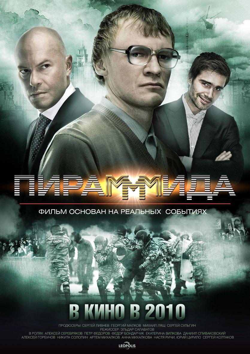 Плакат к фильму «ПираМММида»