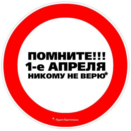Большинство россиян не любит первоапрельские розыгрыши на работе