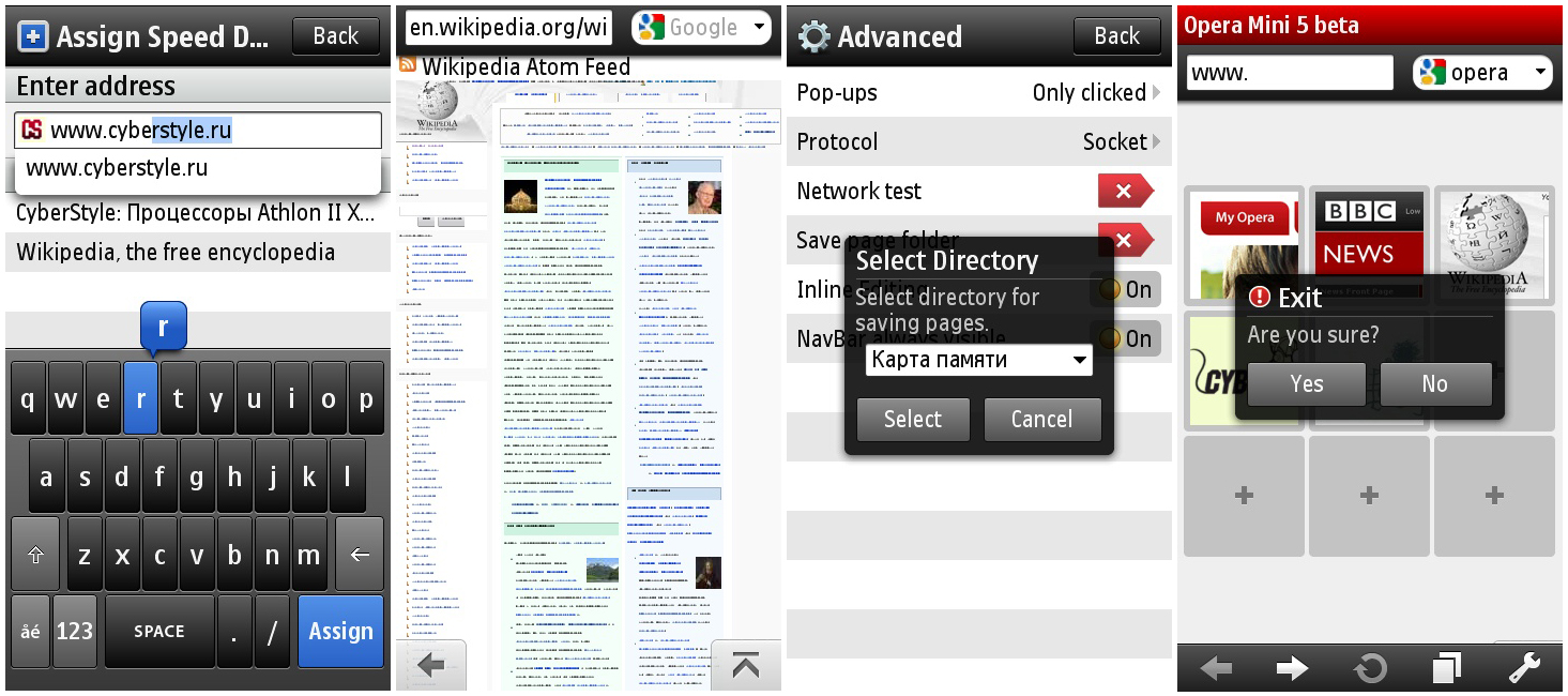 мини браузер для симбиан: