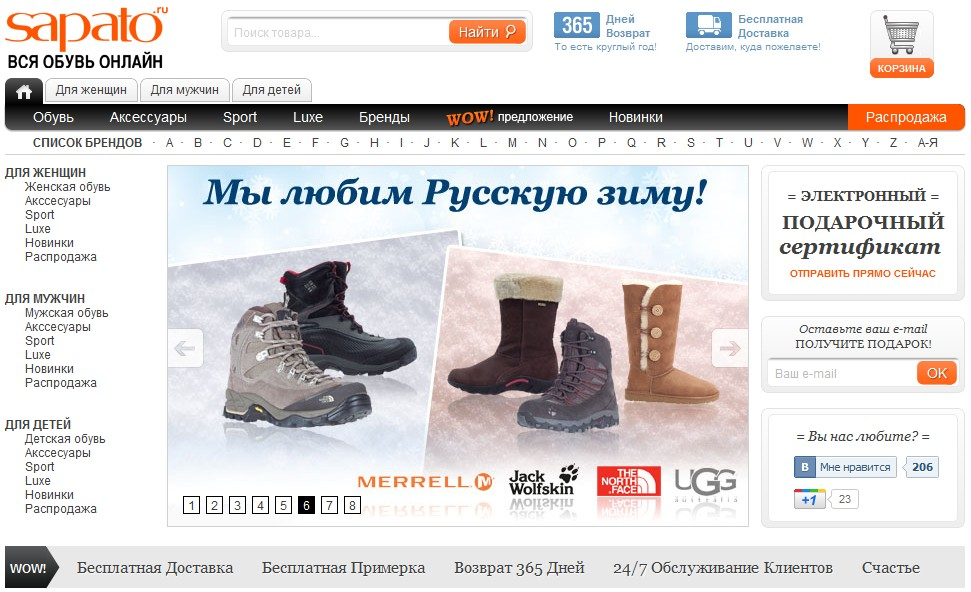 Sapato Интернет Магазин Обуви