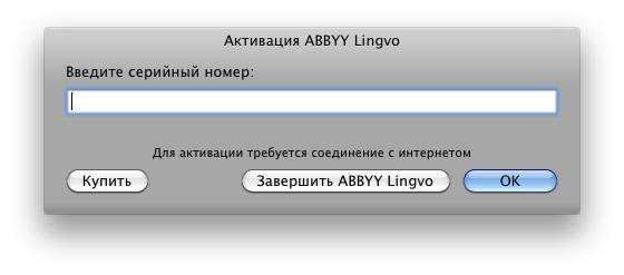 ключ активации abbyy lingvo 12
